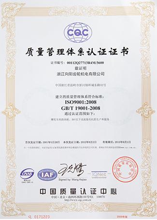 ISO9001:2008中文